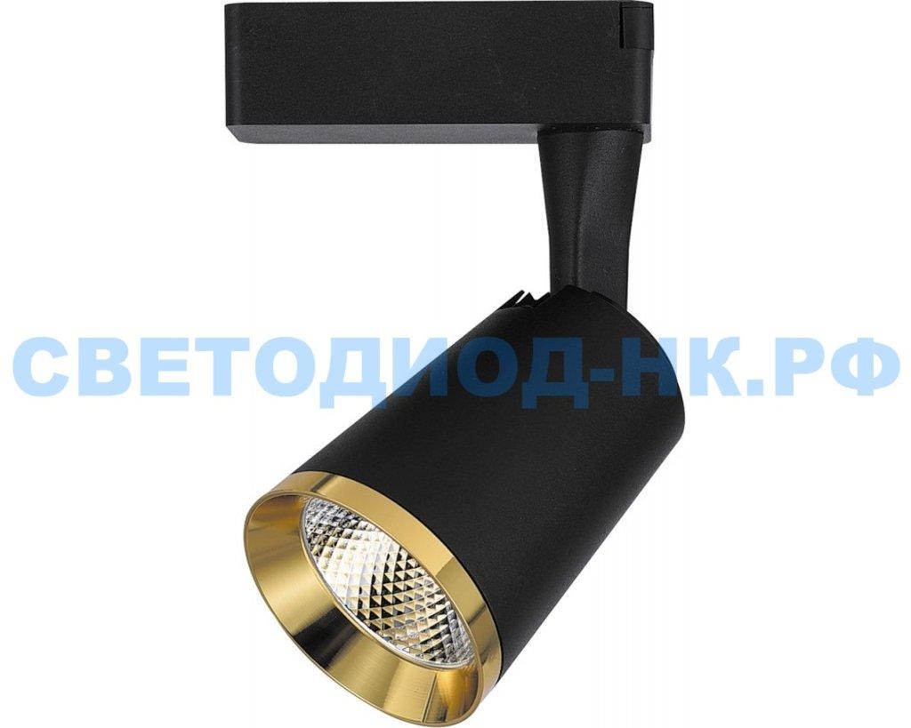 Трековые светильники: AL111, 20W, 1800 Lm, 4000К, 35 градусов, черный c золотой рамкой в СВЕТОВОД