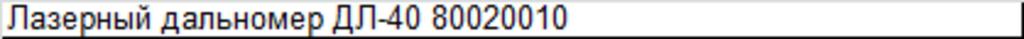 Прочее: Лазерный дальномер ДЛ-40 80020010 в Арсенал, магазин, ИП Соколов В.Л.