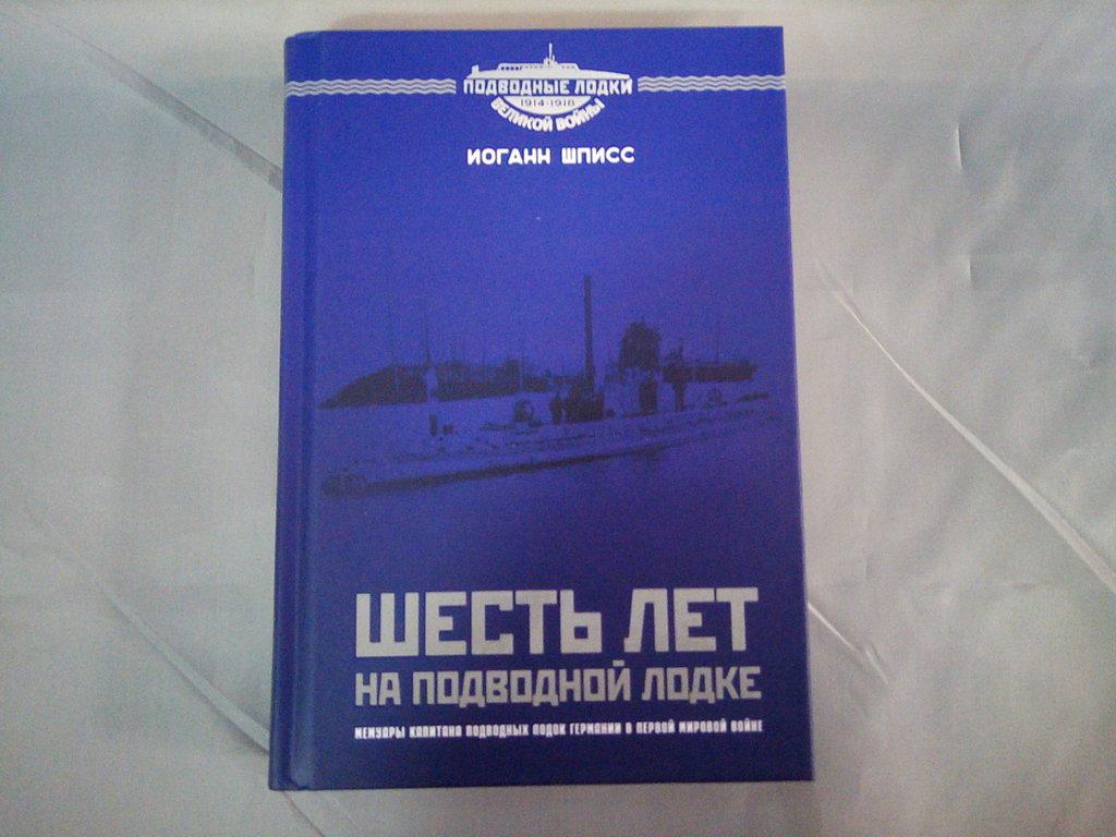 """Книги и журналы: Книга """" Шесть лет на подводной лодке"""" Мемуары капитана подводных лодок Германии в Первой мировой войне в Модели кораблей"""