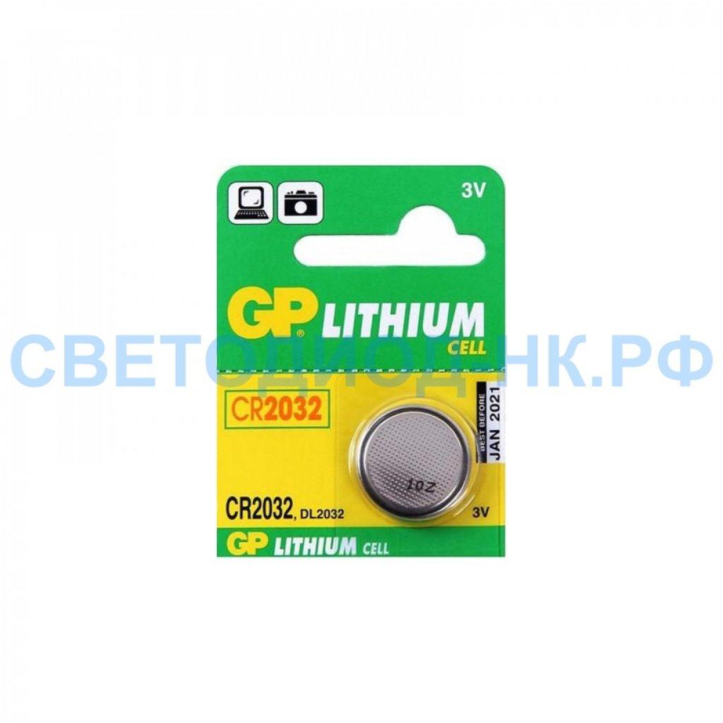 Батарейки: Элемент питания GP CR2032 в СВЕТОВОД