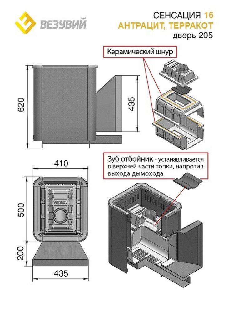 Сенсация: Чугунная печь Сенсация 16 Антрацит (205) в Антиль