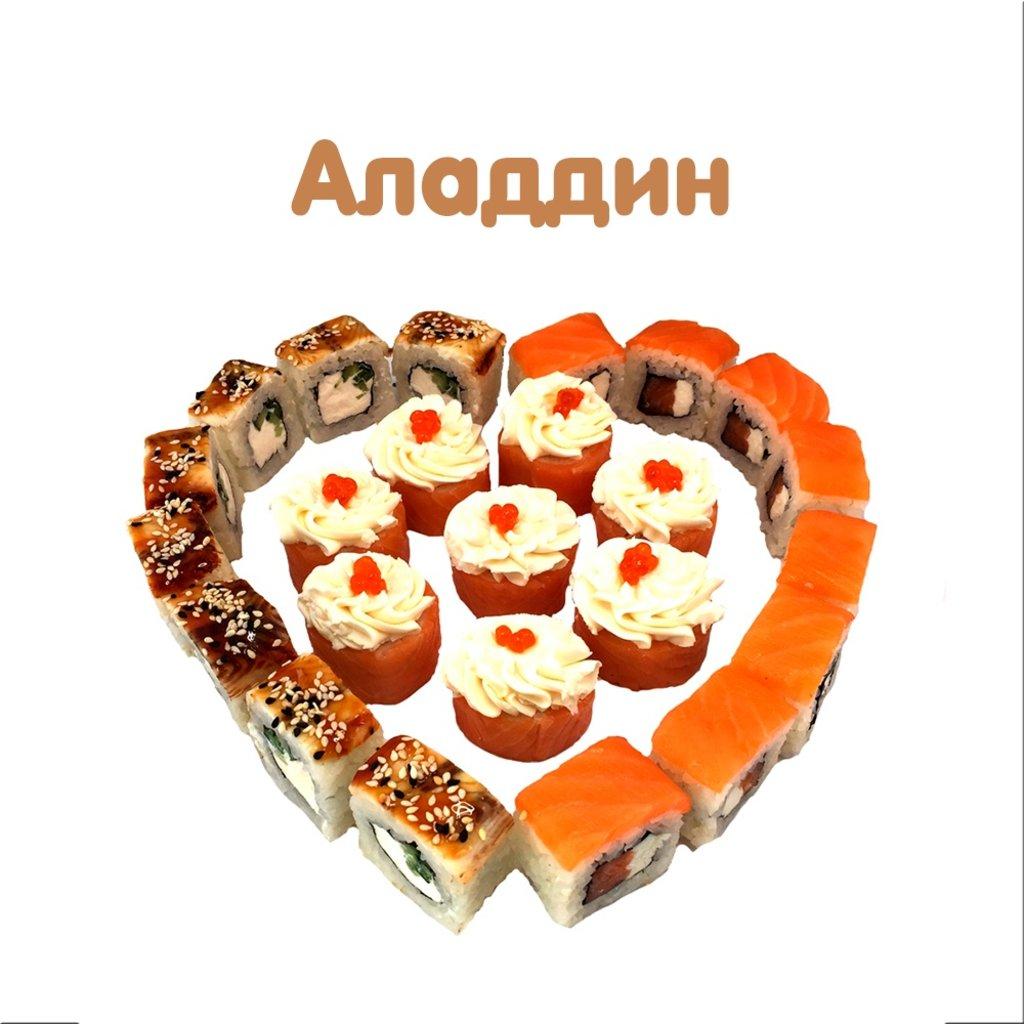 Сеты: Аладдин в Суши Львуши Новокузнецк