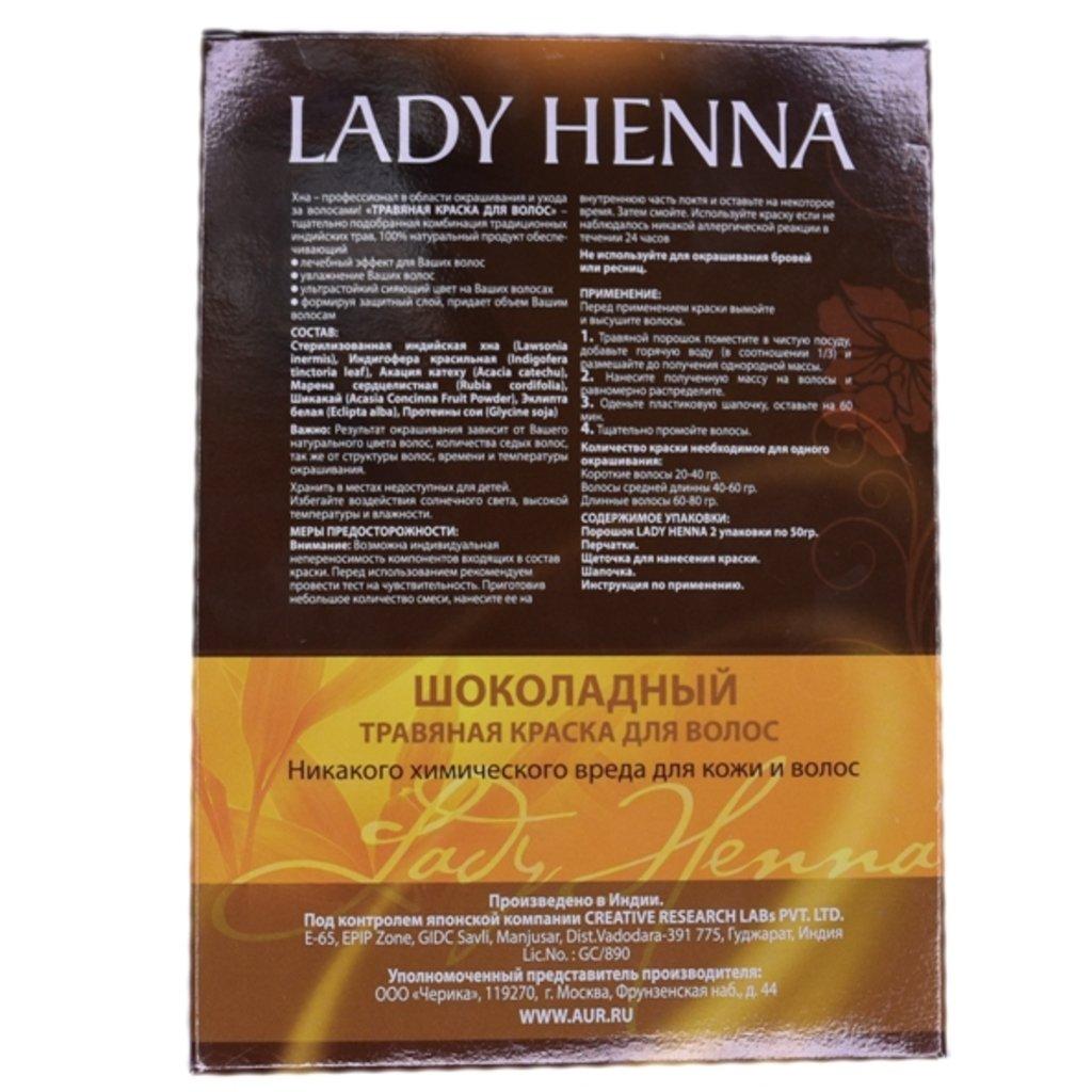 Средства для волос: Травяная краска для волос - шоколадный (Lady Henna) в Шамбала, индийская лавка