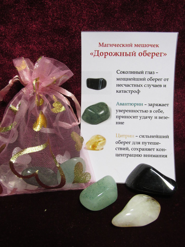 Амулеты, обереги (металл, кость, камень), свечи: Магический мешочек «Дорожный оберег» в Шамбала, индийская лавка