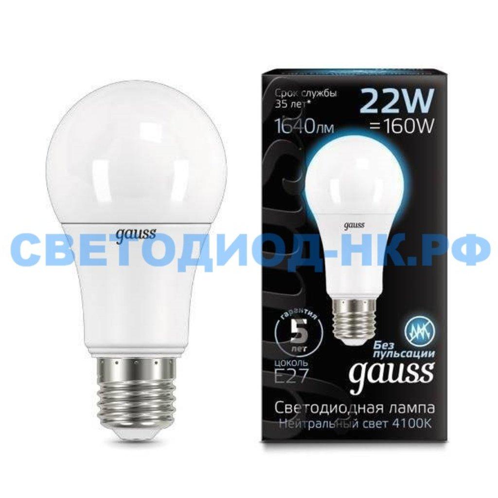 Цоколь Е27: Gauss LED A70 22W E27 1640Лм 4100K в СВЕТОВОД