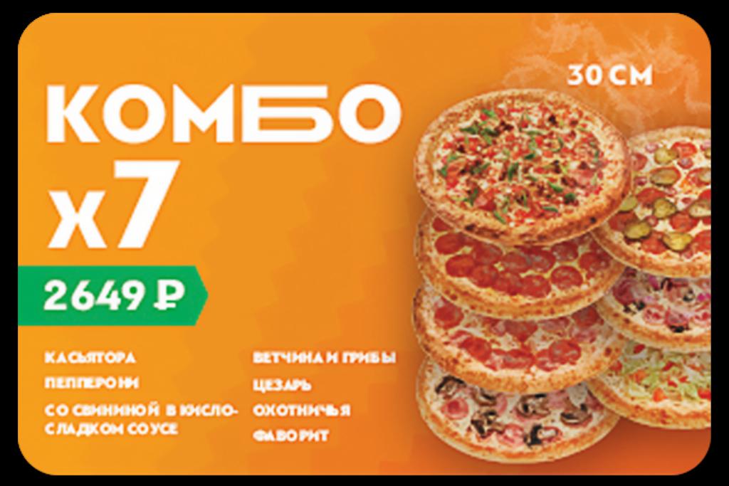 Пицца: Комбо 7 пицц 30см за 2649₽ в Гриль №1 Новокузнецк