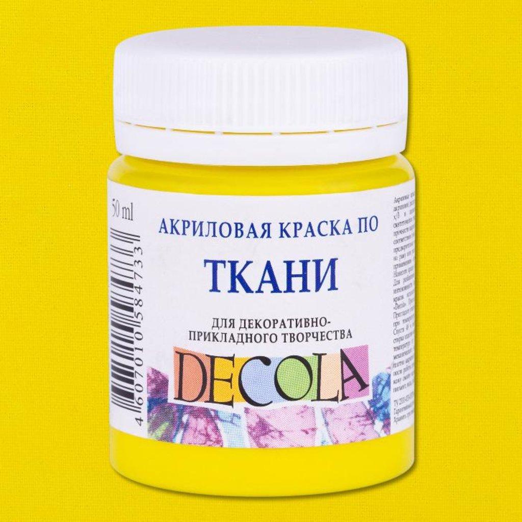 """акрил по ткани: Краска акриловая по ткани """"Decola"""" лимонная 50мл в Шедевр, художественный салон"""