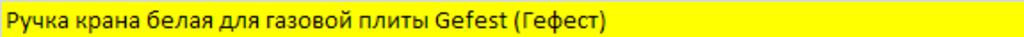Запчасти для плит и духовых шкафов: Ручка крана белая для газовой плиты Gefest (Гефест), 1140.71.0.000 в АНС ПРОЕКТ, ООО, Сервисный центр