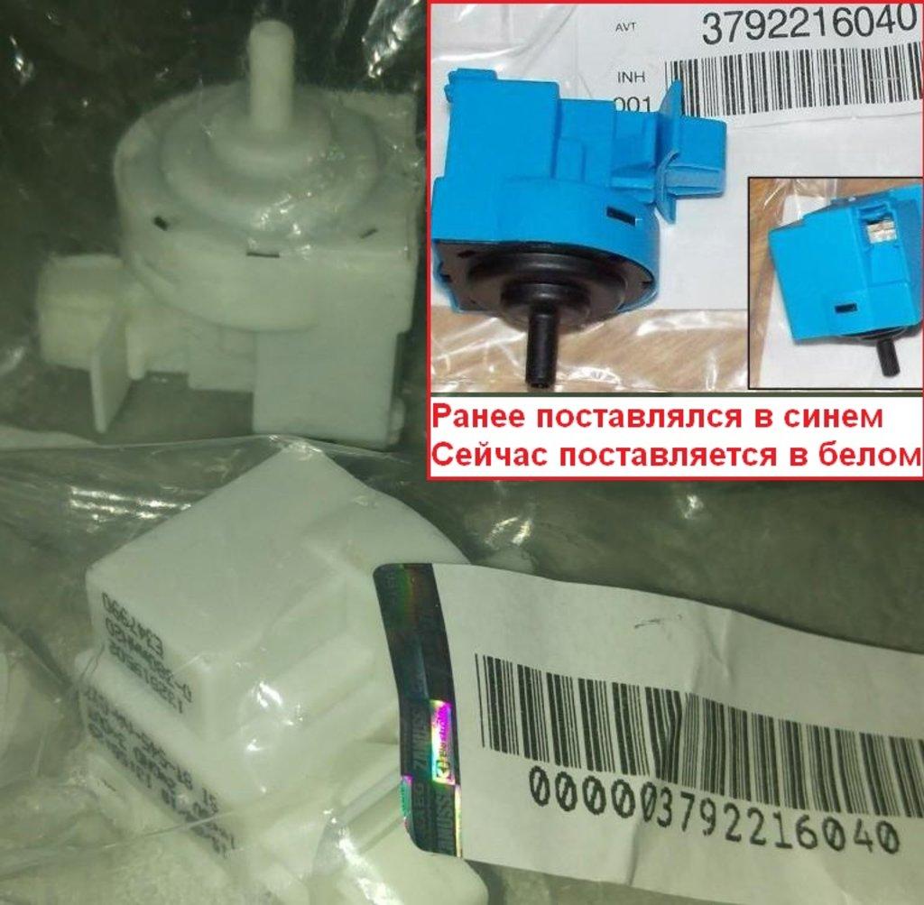 Датчики/выключатели/переключатели: Прессостат (датчик уровня воды) аналоговый для стиральных машин Electrolux, AEG 3792216032, 3792216024, 1324143021, 1325162046, 1325162038, 1325162020, 1325162012, 1328195019, 3792216040 в АНС ПРОЕКТ, ООО, Сервисный центр