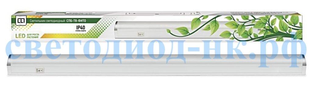 Фитолампы, фитосветильники: Светодиодный светильник СПБ-T8-ФИТО 14Вт 160-260В  IP40 1200мм для роста растений в СВЕТОВОД