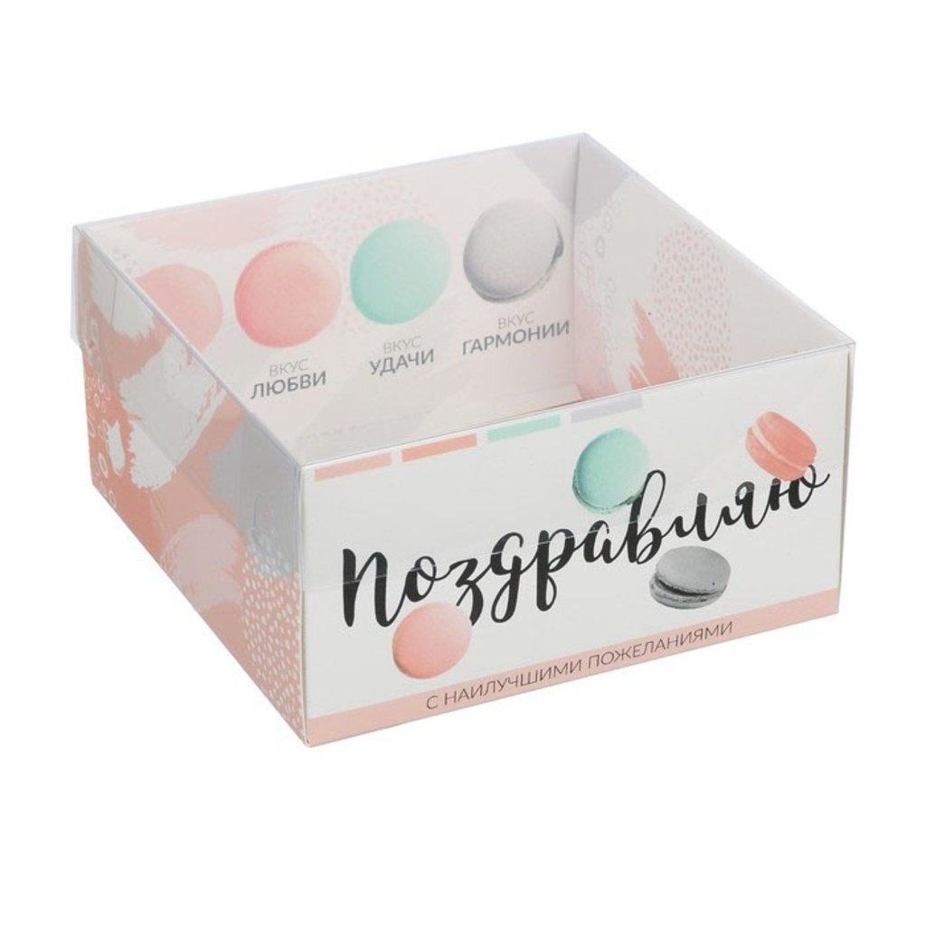 Коробки для кондитерских изделий: Коробка для кондитерских изделий «Поздравляю» 12 х 6 х 11,5 см в ТортExpress