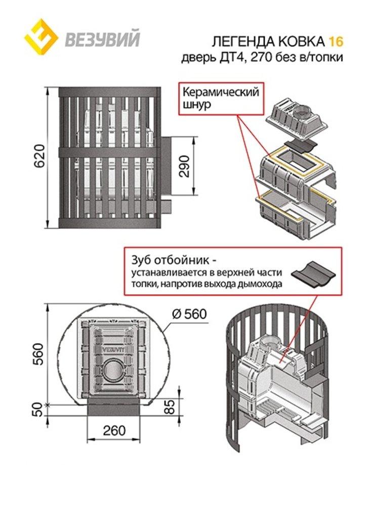 Легенда: Везувий Легенда Ковка 16 (270) Б/В чугунная банная печь в Антиль