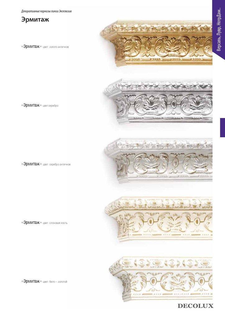 Карнизы багетные: Версаль, Лувр, Нотр Дам в Салон штор, Виссон