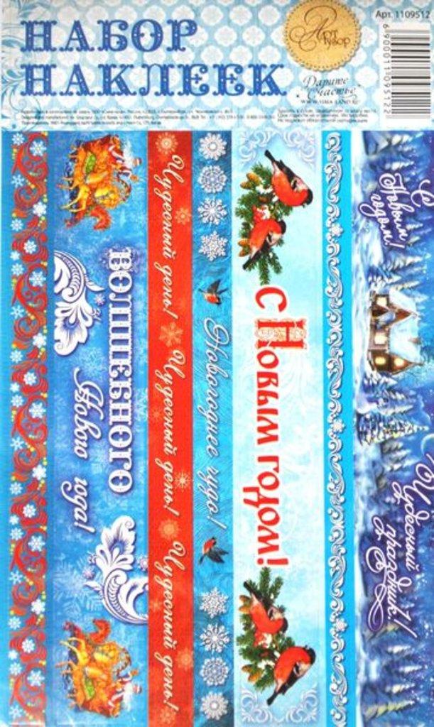 """Наклейки: Набор декоративной клейкой ленты """"Морозный"""" 12.5*21см в Шедевр, художественный салон"""