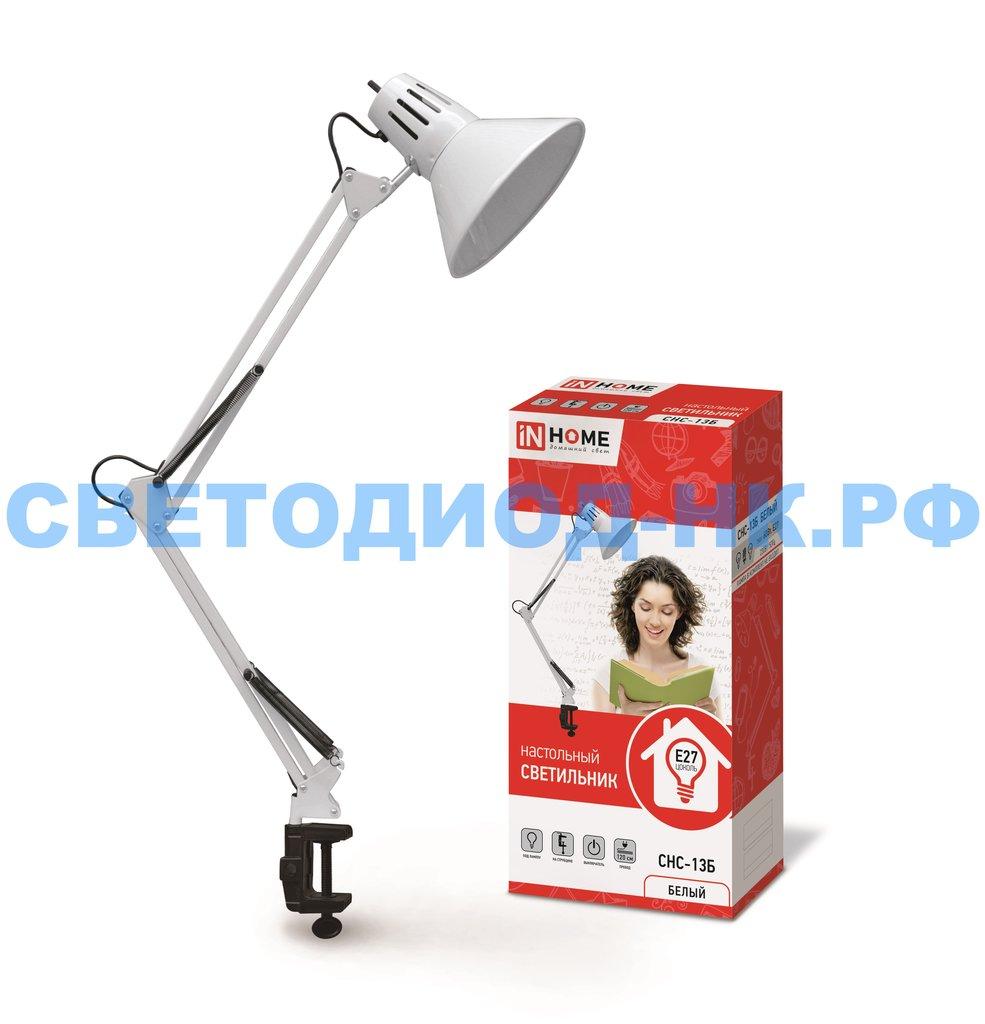Настольные лампы, ночники: Светильник настольный под лампу СНС-13Б на струбцине 60Вт E27 белый (коробка) IN HOME в СВЕТОВОД