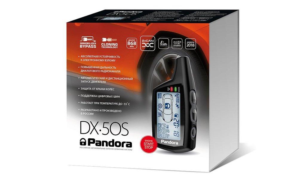 Автосигнализации с автозапуском: Pandora DX 50S в Безопасность