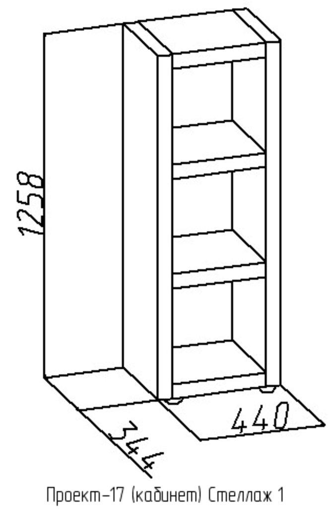 Стеллажи, общее: Стеллаж1 Проект-17 в Стильная мебель