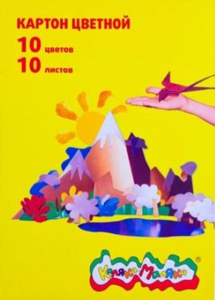 Наборы цветной бумаги и картона: Картон цветной А4 10л/10цв Каляка Маляка в Шедевр, художественный салон