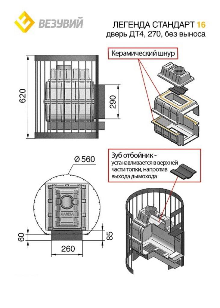 Легенда: Везувий Легенда Стандарт 16 (ДТ-4) Б/В чугунная банная печь в Антиль