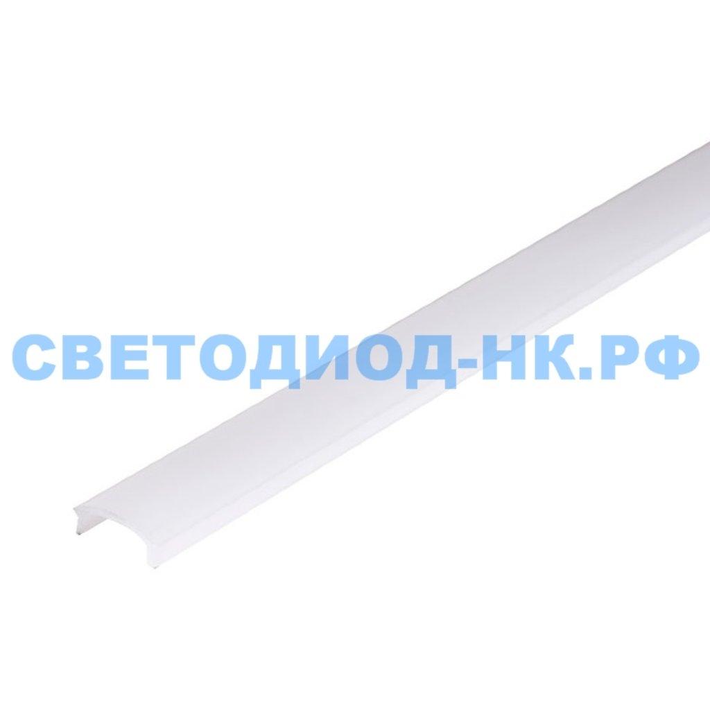 Алюминиевый профиль: Rexant Рассеиватель для профиля матовый 16, 2м, 146-250 в СВЕТОВОД