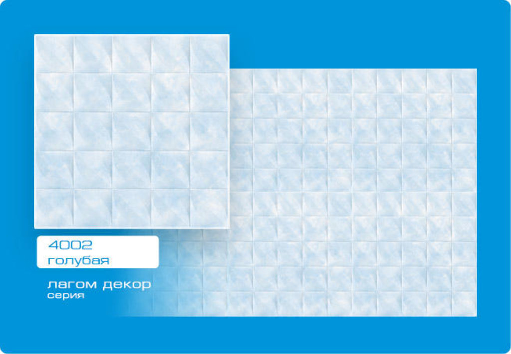 Потолочная плитка: Плитка ЛАГОМ ДЕКОР экструзионная 4002 голубая в Мир Потолков