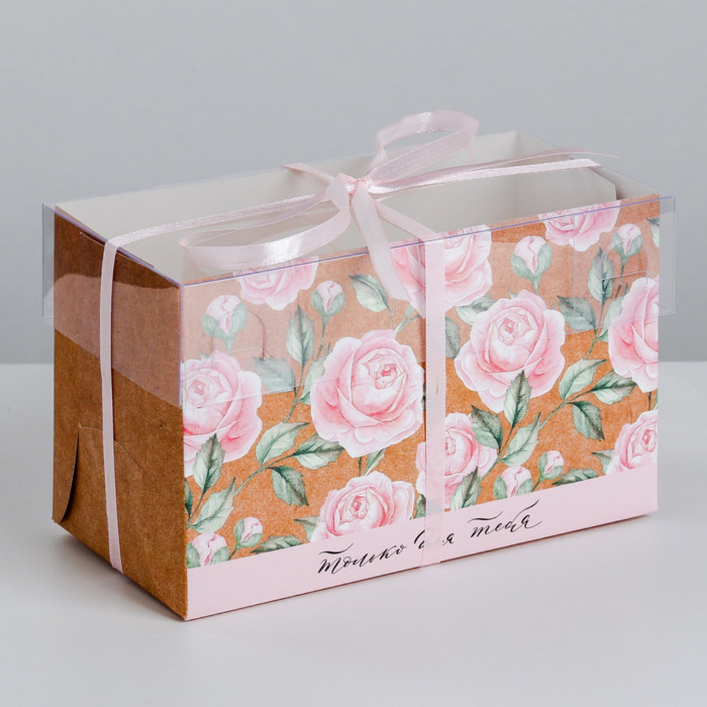 """Коробки для капкейков: Коробка для капкейка """"Только для тебя, с любовью"""", 16 × 8 ×10см в ТортExpress"""