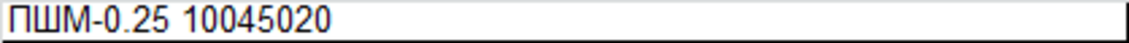 Шлифмашинки: ПШМ-0.25 10045020 в Арсенал, магазин, ИП Соколов В.Л.