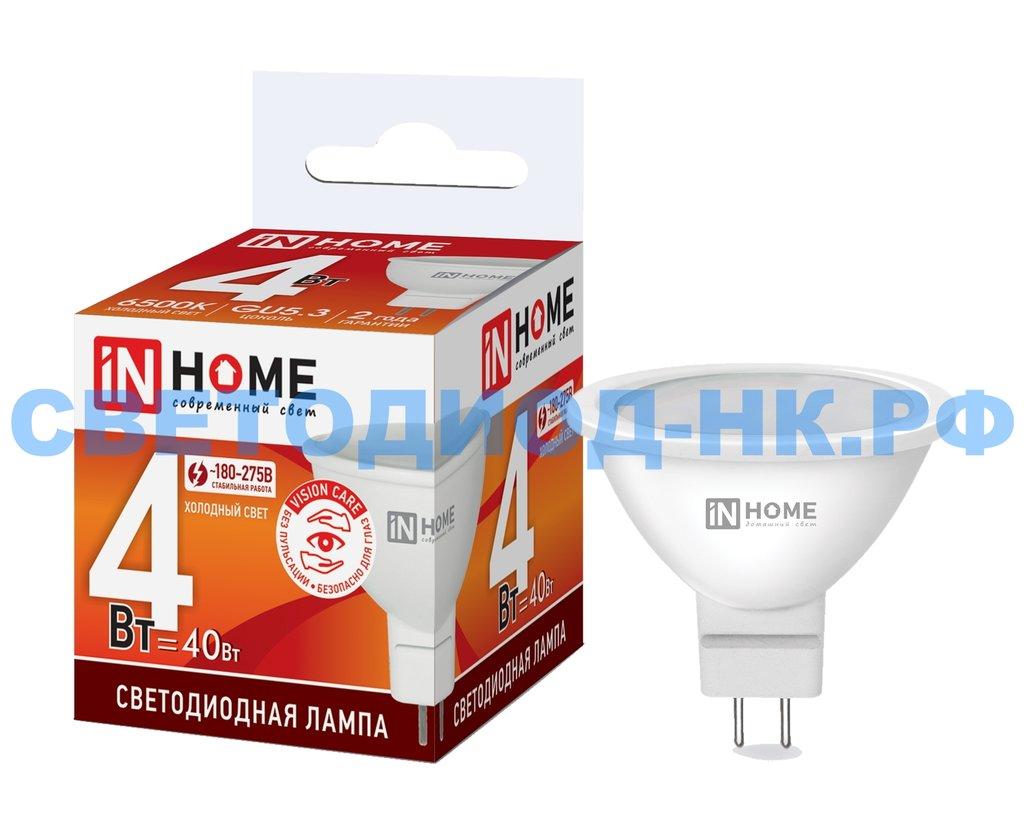 Цоколь GU5.3 (MR16): Светодиодная лампа LED-JCDR-VC 4Вт 230В GU5.3 6500К 310Лм IN HOME в СВЕТОВОД