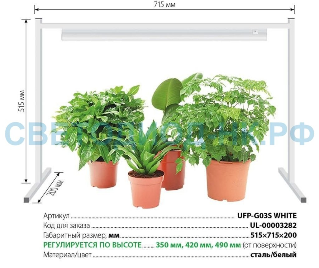 Фитолампы, фитосветильники: Uniel подставка для свет-ка для растений h=350-420-490mm, L=715mm, B=20mm белый UFP-G03S WHITE в СВЕТОВОД