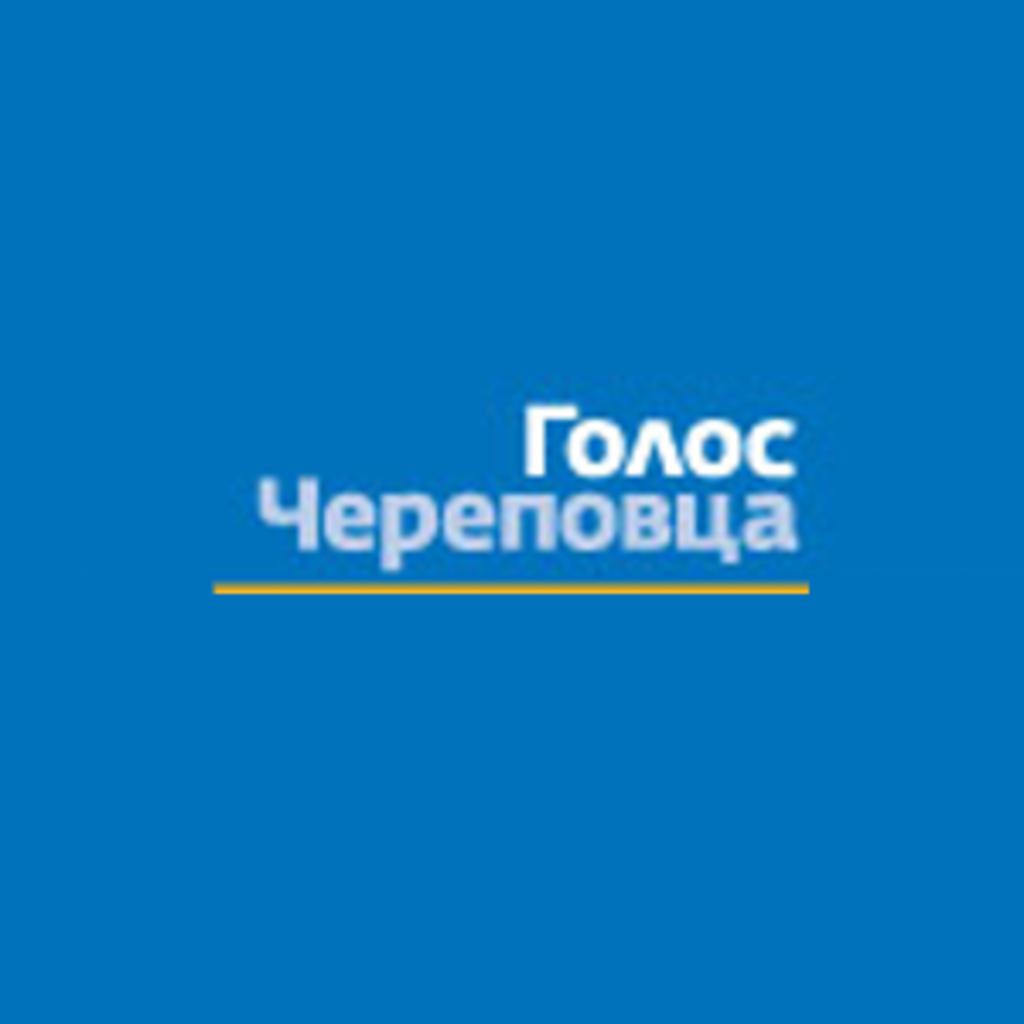Реклама в печатных изданиях: Размещение рекламы в газете Голос Череповца в Единая рекламная служба