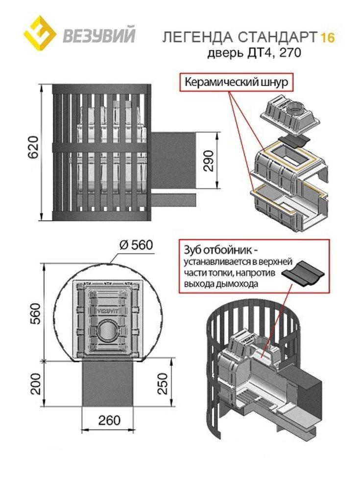 Легенда: Везувий Легенда Стандарт 16 (ДТ-4С) чугунная банная печь в Антиль