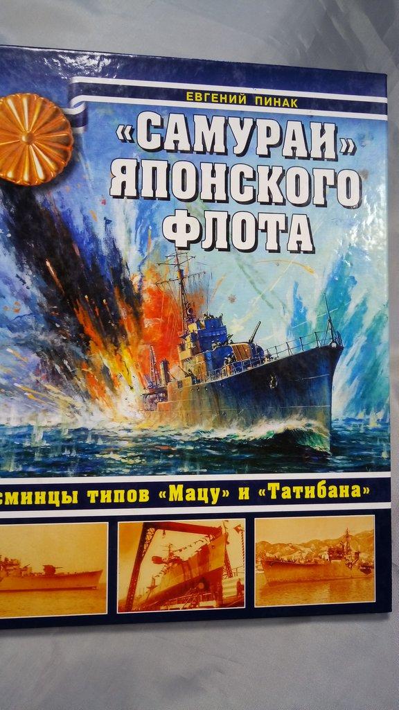 """Книги и журналы: Книга """"Самураи"""" японского флота. Эсминцы типов """"Мацу"""" и """"Татибана"""" в Модели кораблей"""