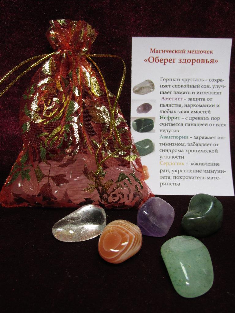 Амулеты, обереги (металл, кость, камень), свечи: Магический мешочек «Оберег здоровья» в Шамбала, индийская лавка