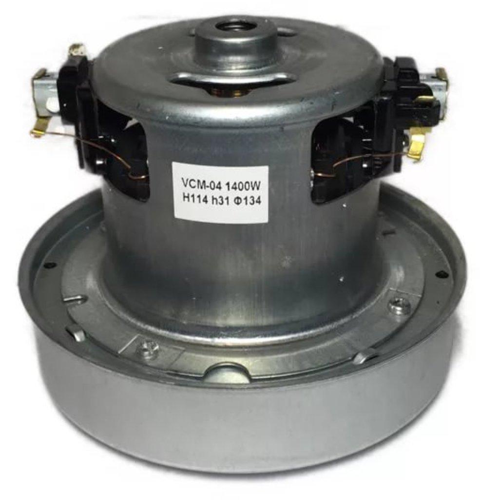 Запчасти для пылесосов: Мотор (двигатель) пылесоса 1400W, H=114mm, h=31, D134mm, VCM-04 в АНС ПРОЕКТ, ООО, Сервисный центр
