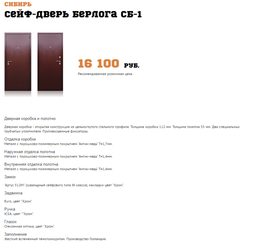 Двери Берлога: Сейф-дверь БЕРЛОГА. Серия Сибирь. СБ-1, СБ-2 в Двери в Тюмени, межкомнатные двери, входные двери