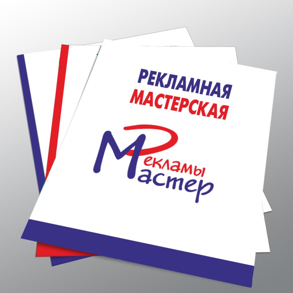 Полиграфическая продукция: Листовка в Мастер-Рекламы, рекламная мастерская