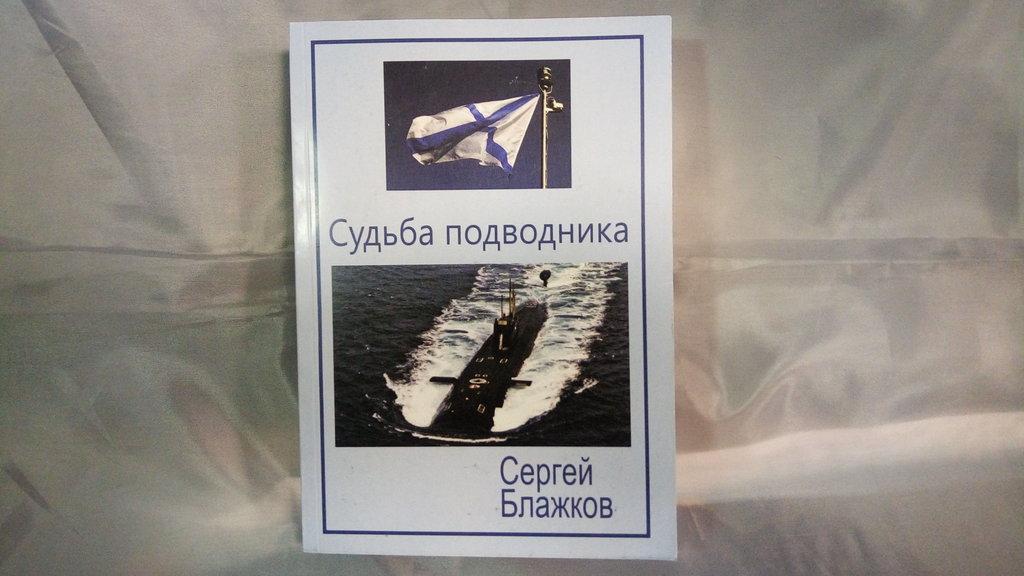 """Модели подводных лодок: Книга """"Судьба подводника"""", автор - Сергей Блажков в Модели кораблей"""