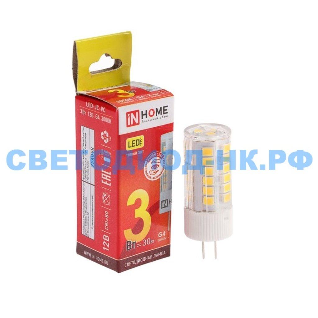 Цоколь G4, MR11, GY6.35: Светодиодная лампа LED-JC-VC 3Вт 12В G4 3000К 270Лм IN HOME в СВЕТОВОД