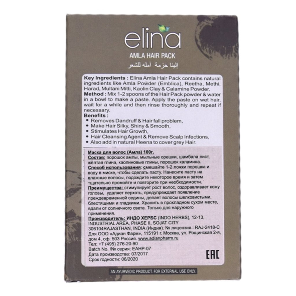 Сухие маски и шампуни: Маска для волос Амла (Elina) в Шамбала, индийская лавка