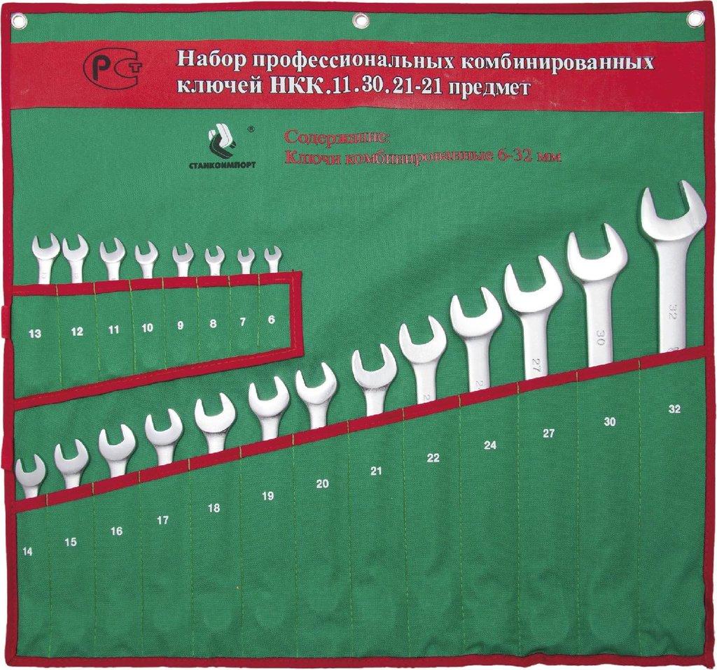 Ключи: НКК.11.30.21 Набор ключей комбинированных в Арсенал, магазин, ИП Соколов В.Л.