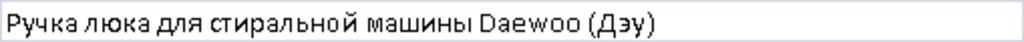 Ручки, крючки, петли, стекла и рамки люка для стиральной машины: Ручка люка для стиральной машины Daewoo (Дэу), 3612610800 в АНС ПРОЕКТ, ООО, Сервисный центр