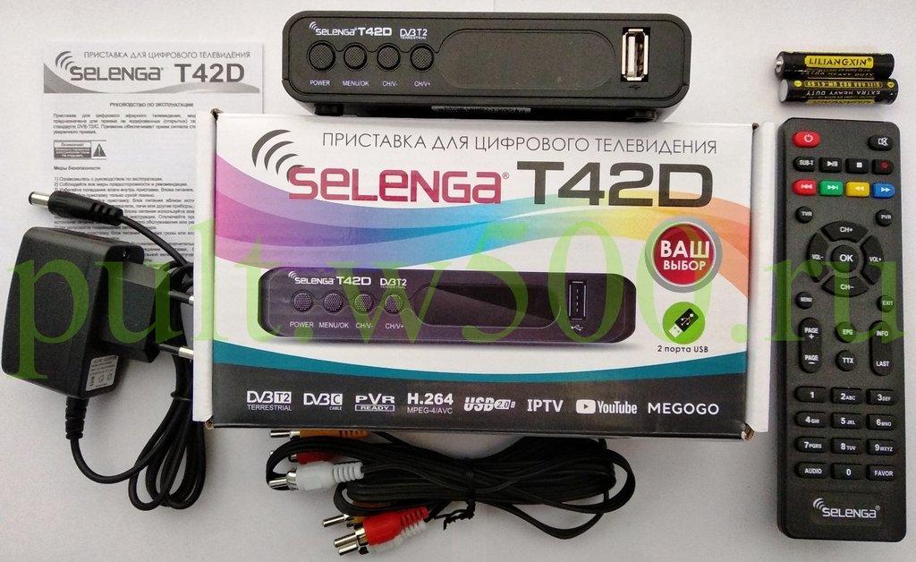Цифровые  приставки, DVB-T2 Ресиверы: Цифровой приёмник ( пластик, 4 кнопки, БП внешний, 3 RCA, пульт-15.5см, поддержка Wi-Fi, GX3235S ) SELENGA T42D в A-Центр Пульты ДУ