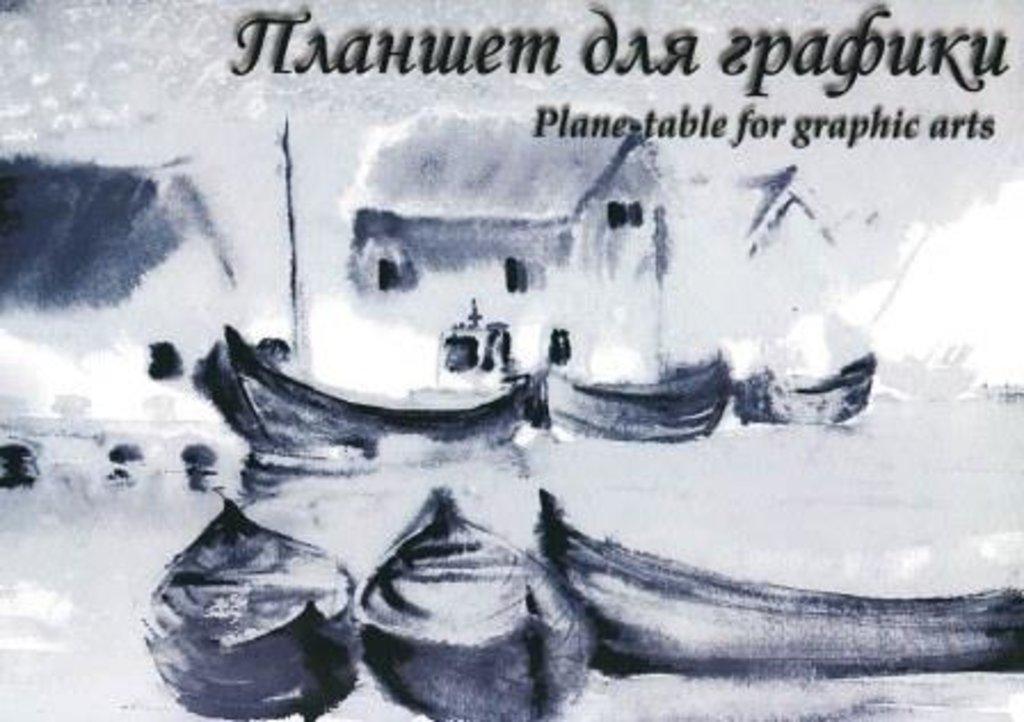 """Бумага для рисования и графики: Планшет для графики """"Кораблики"""" А5, 20 листов в Шедевр, художественный салон"""
