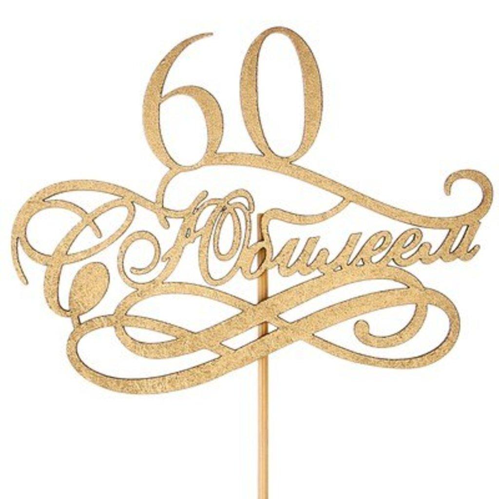 Украшения, декор: Топпер С Юбилеем 60 лет золотой в ТортExpress