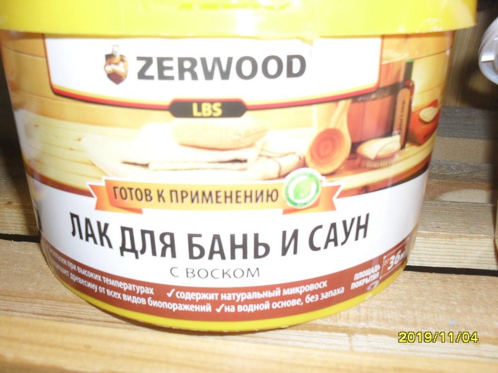 """крепеж, утеплитель, обработка, прочее: лак для вагонки в бане """"zerwood""""  0,9 кг. в Погонаж"""