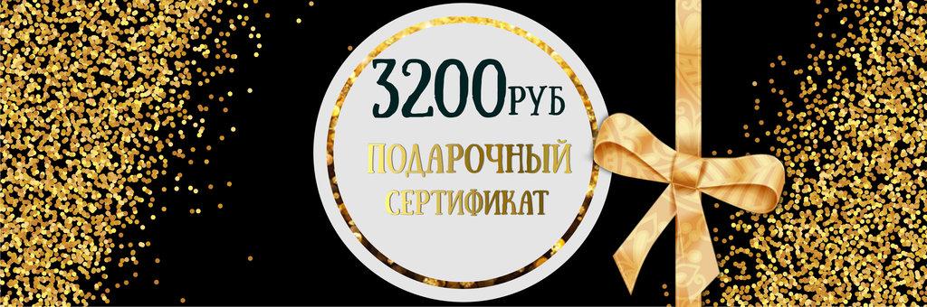 Подарочные сертификаты: Подарочный сертификат на 3200 рублей в Элит-парфюм