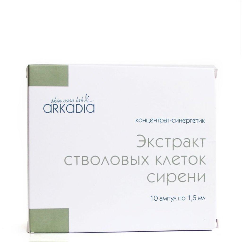 Инъекции: Экстракт стволовых клеток сирени в Косметичка, интернет-магазин профессиональной косметики