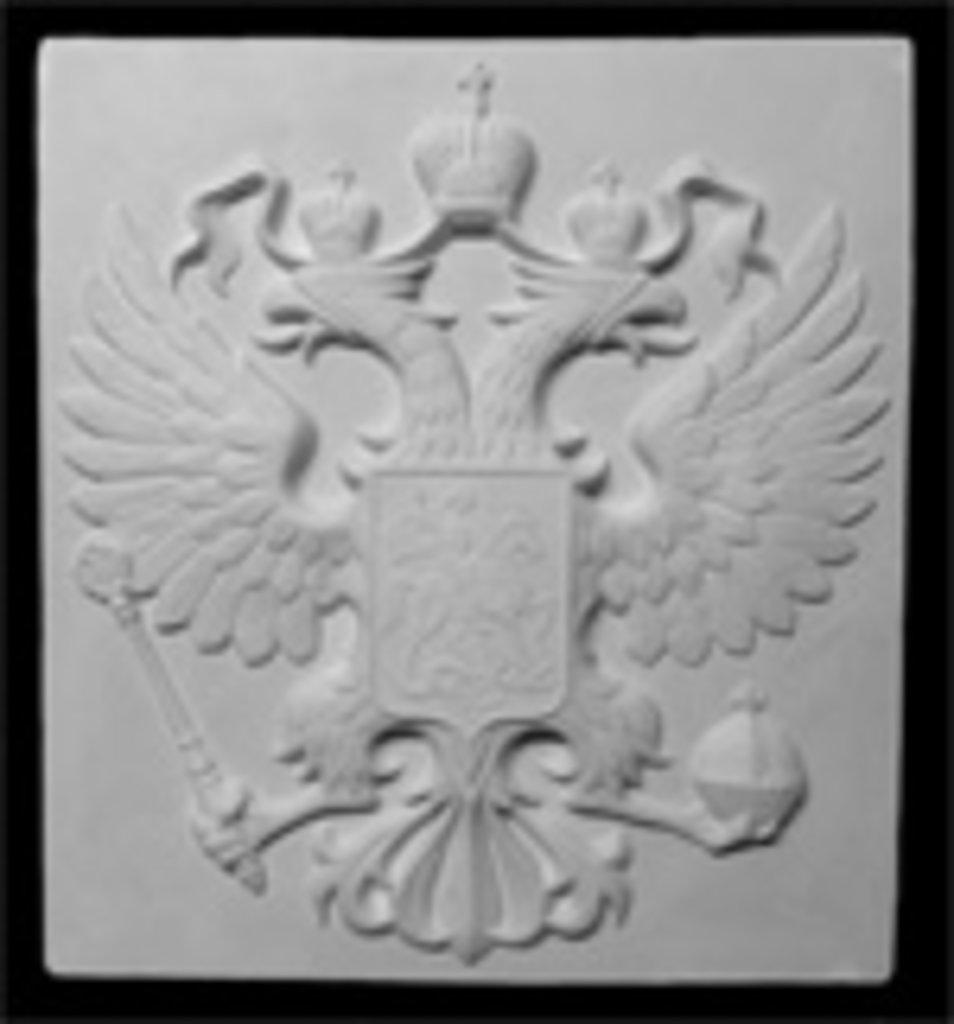 Гипсы: Герб  Российской  Федерации в Шедевр, художественный салон