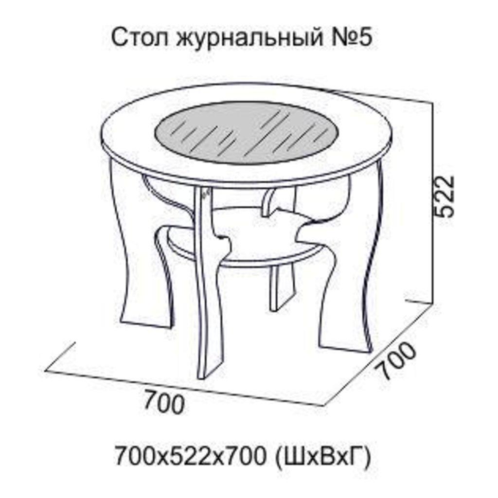 Столы журнальные: Стол журнальный №5 в Диван Плюс