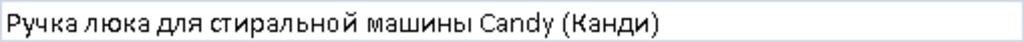 Ручки, крючки, петли, стекла и рамки люка для стиральной машины: Ручка люка для стиральной машины Candy (Канди), 41028663, 49016396 в АНС ПРОЕКТ, ООО, Сервисный центр